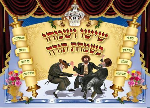 No Dancing at Shor Yoshuv this Simchas Torah