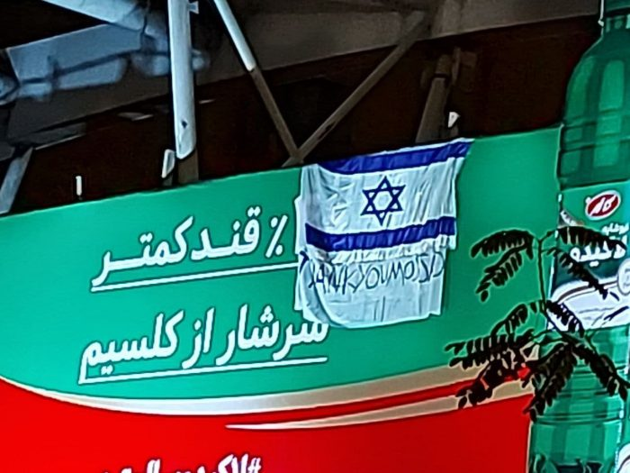 Israeli flag flown in Iran